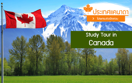 We Study Tour in Canada