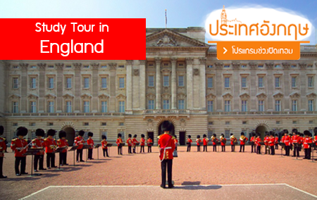 We Study Tour in England