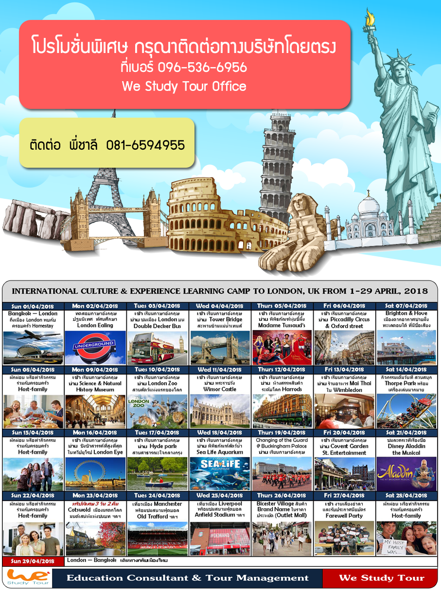 We Study Tour : Promotion